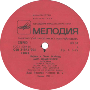 Maywood - Different worlds / Russia 2